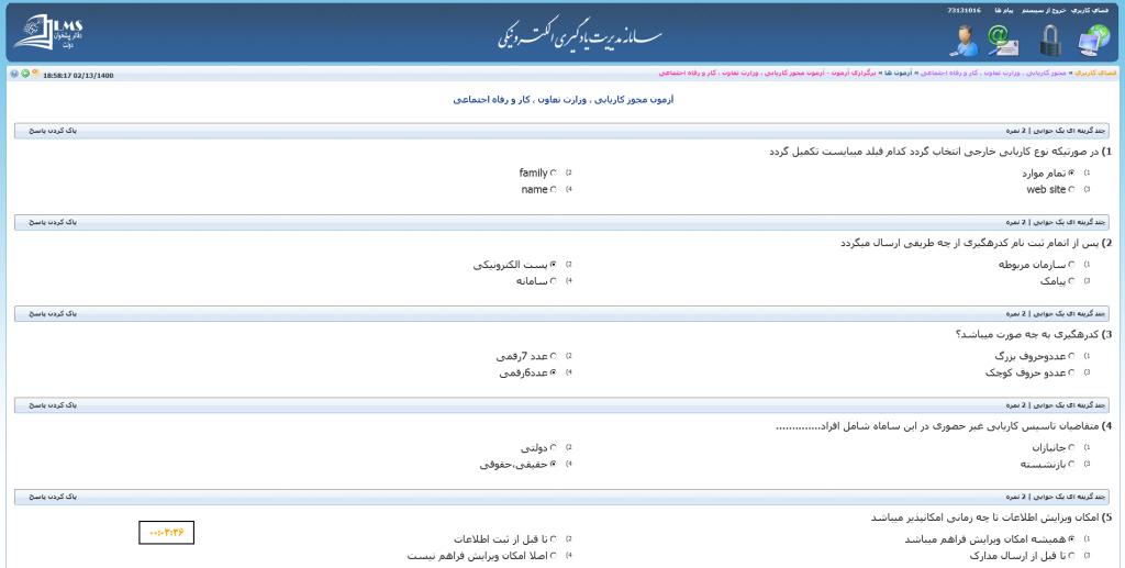 مجوز کاریابی ، وزارت تعاون ، کار و رفاه اجتماعی